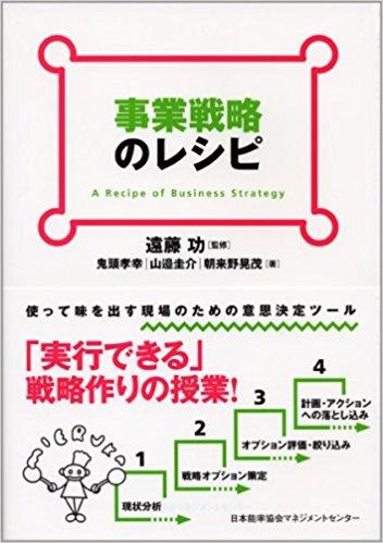 事業戦略のレシピ