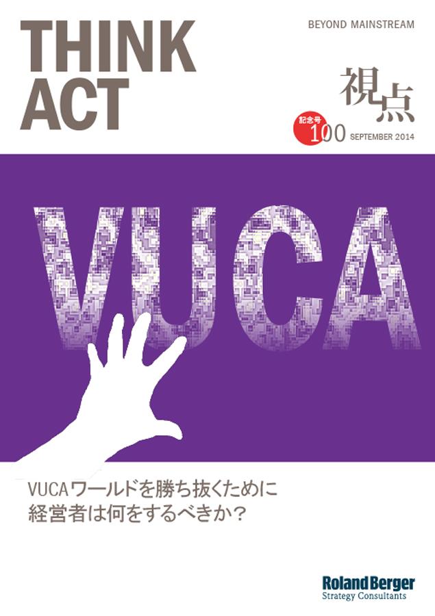 【視点100号】 VUCAワールドを勝ち抜くために経営者は何をするべきか?