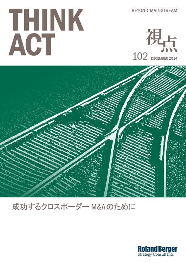 【視点102号】 成功するクロスボーダー M&A のために