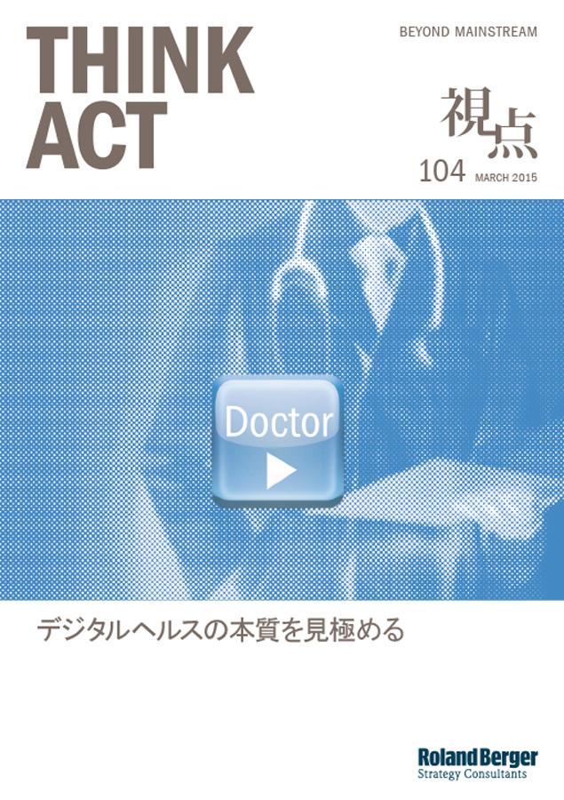 【視点104号】 デジタルヘルスの本質を見極める