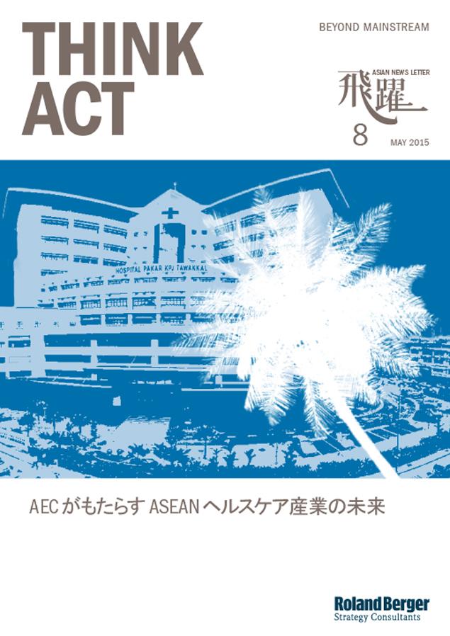 【飛躍8号】 AECがもたらすASEANヘルスケア産業の未来
