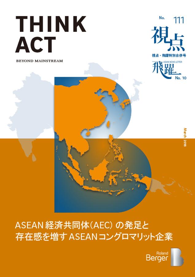 【視点111号】 【飛躍10号】 ASEAN経済共同体(AEC)の発足と存在感を増すASEANコングロマリット企業
