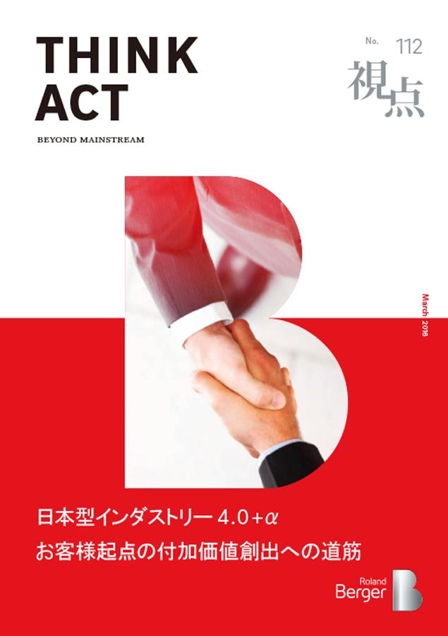 【視点112号】 日本型インダストリー 4.0+