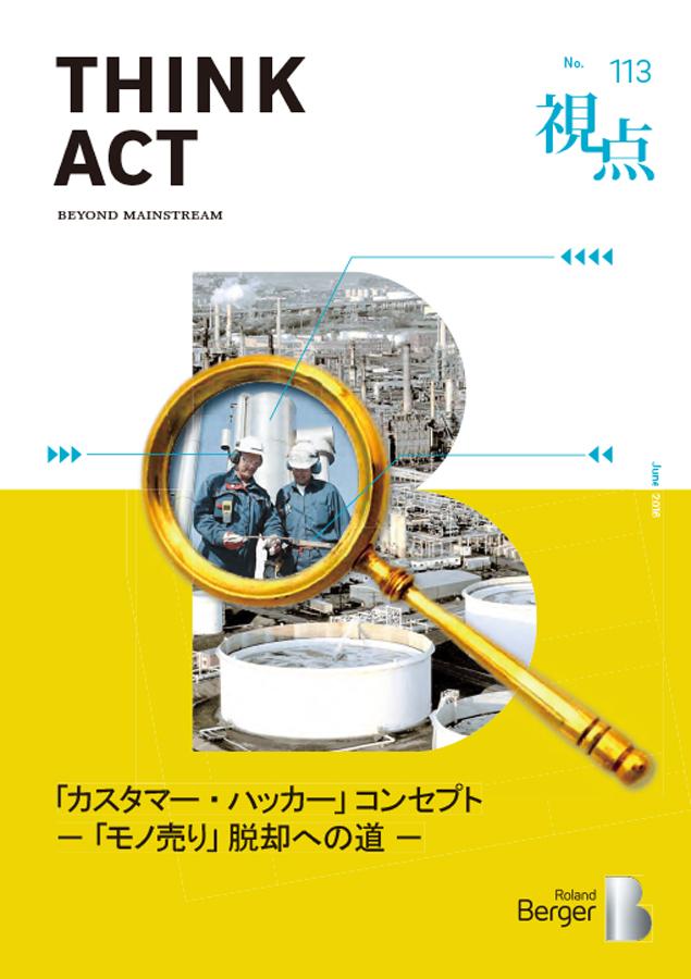【視点113号】 「カスタマー・ハッカー」コンセプト