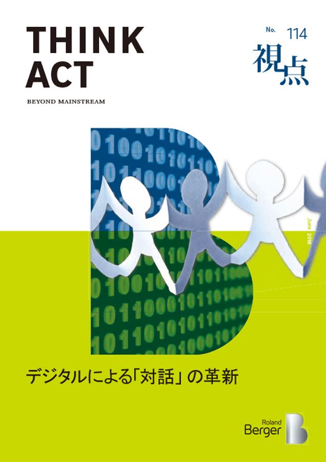 【視点114号】 デジタルによる「対話」の革新