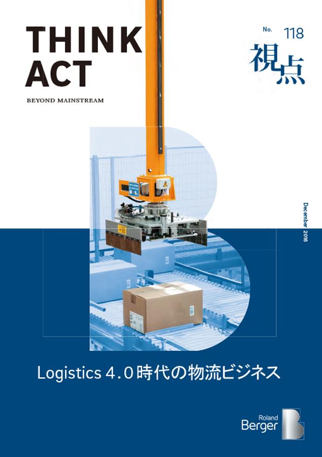 【視点118号】 Logistics 4.0時代の物流ビジネス