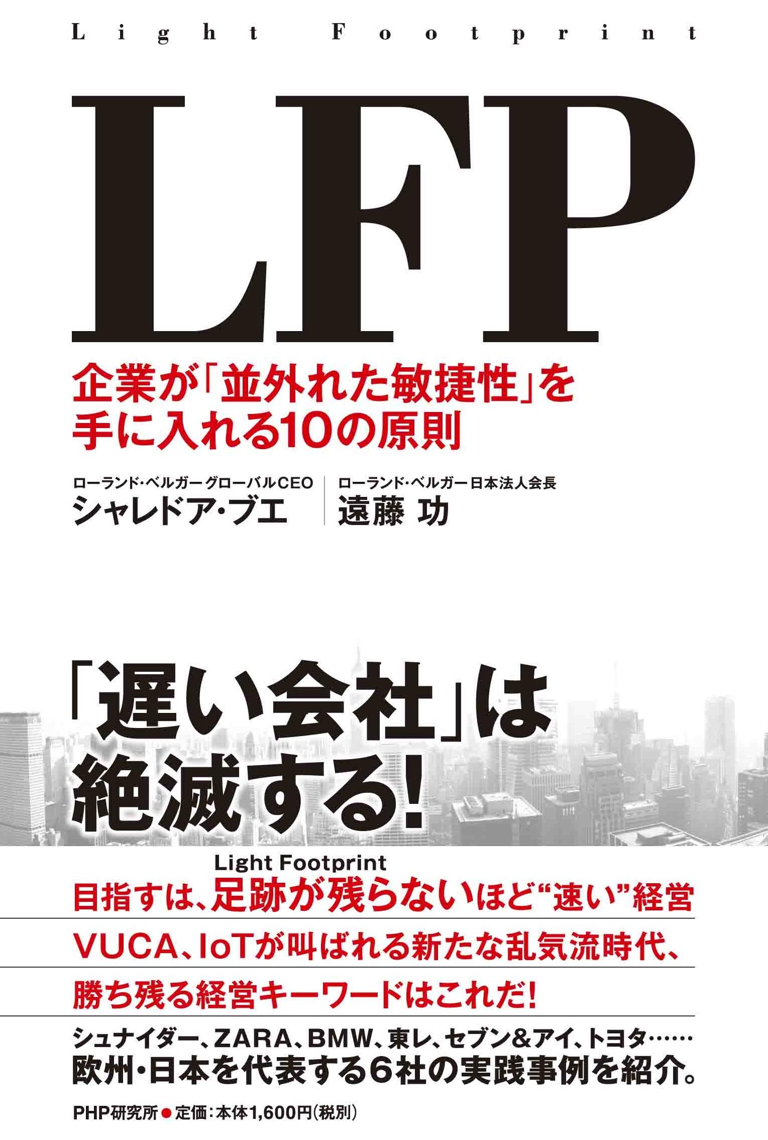 LFP-企業が「並外れた敏捷性」を手に入れる10の原則