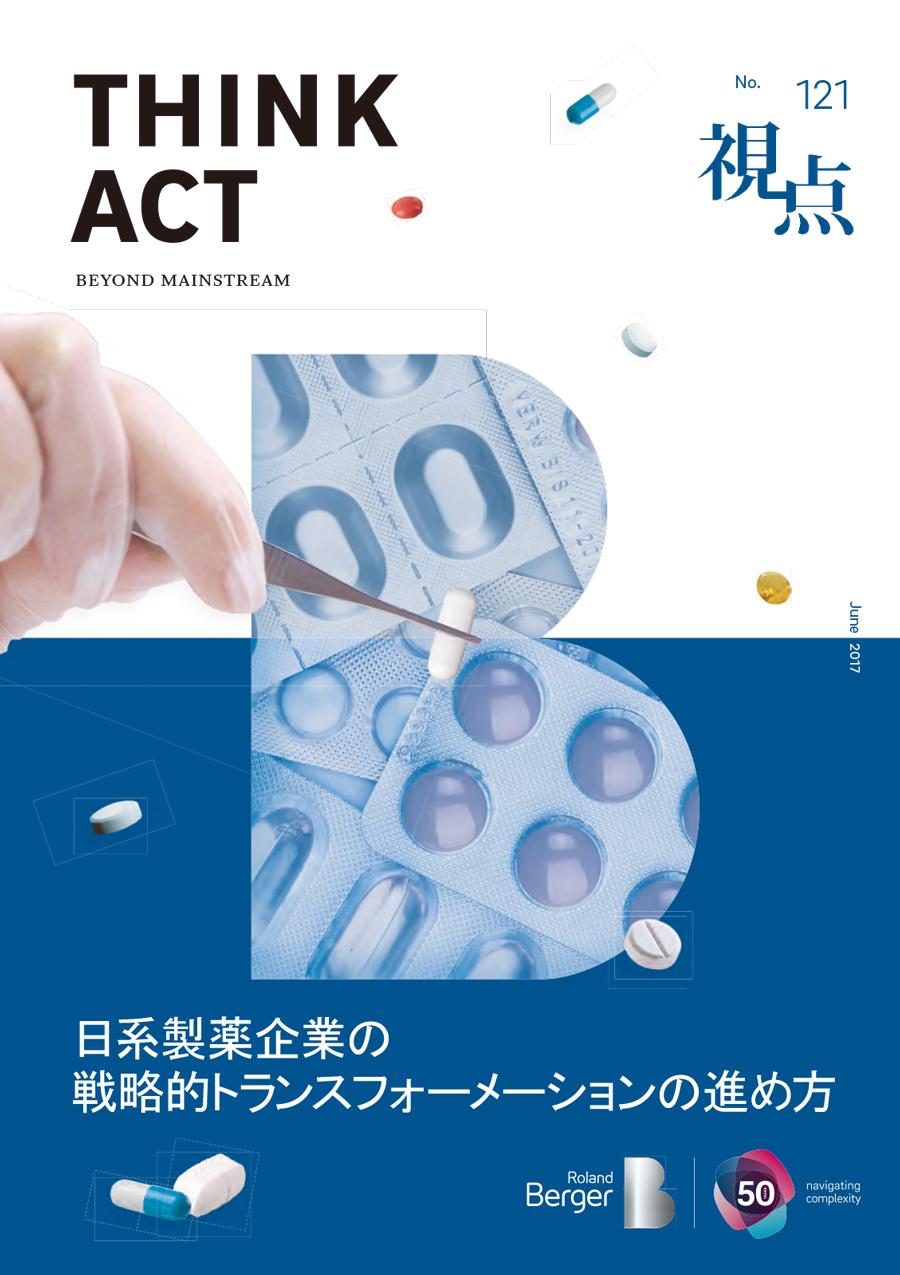 【視点121号】日系製薬企業の戦略的トランスフォーメーションの進め方