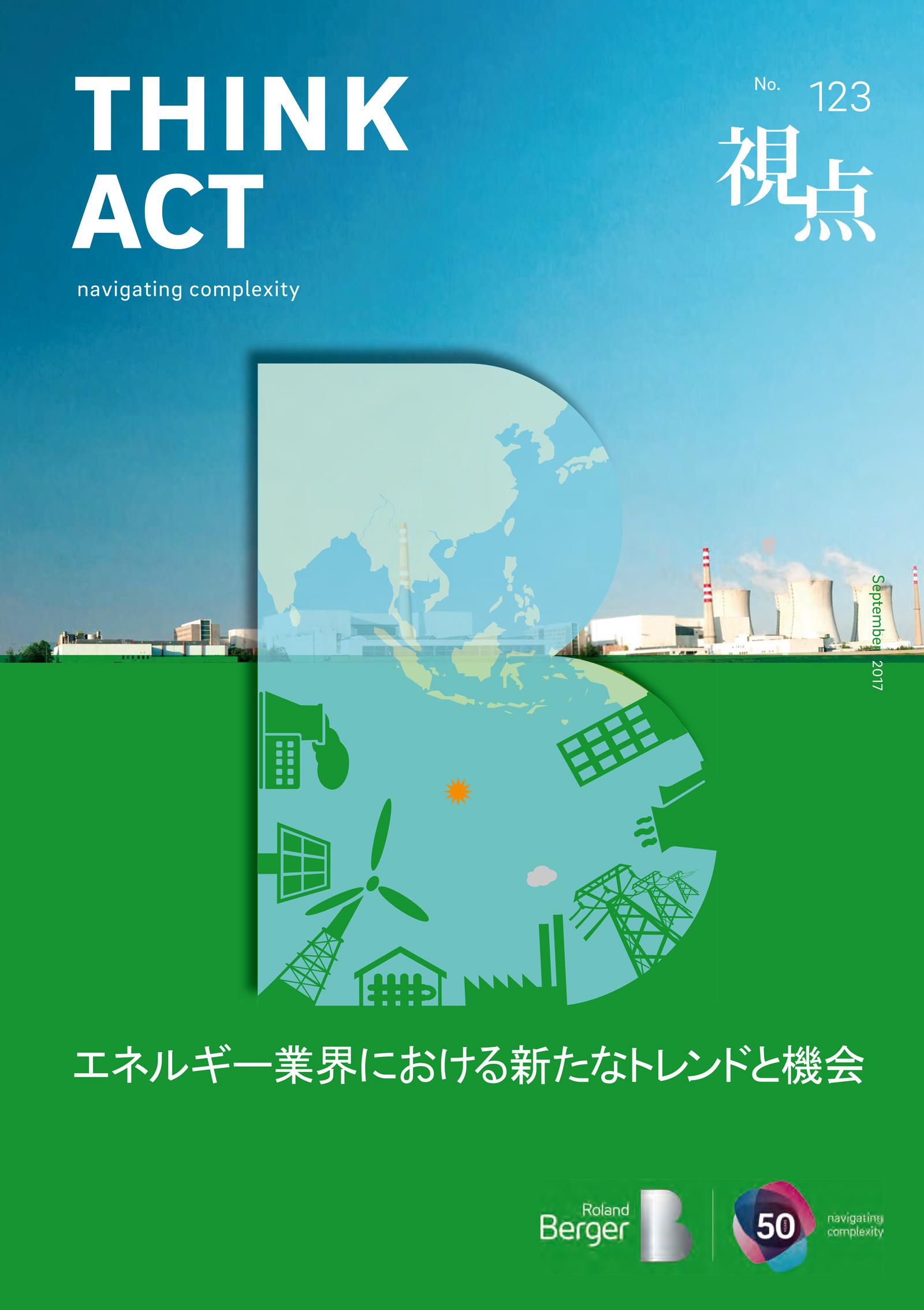 【視点123号】エネルギー業界における新たなトレンドと機会