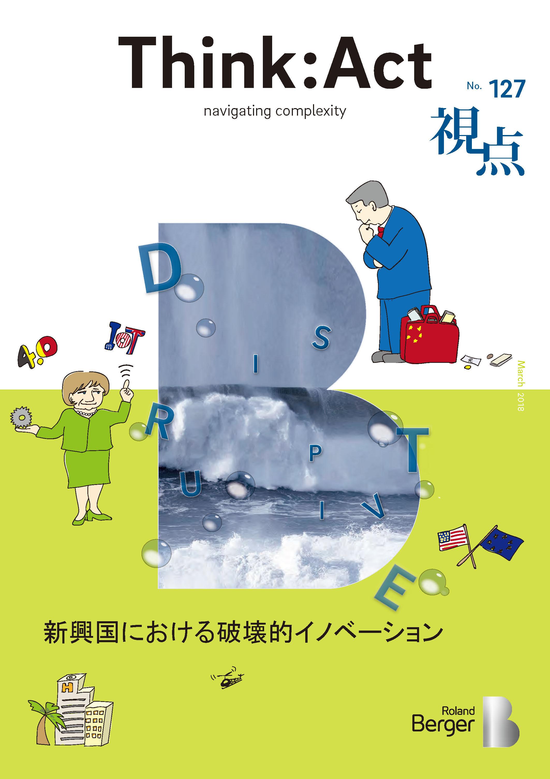 【視点127号】新興国における破壊的イノベーション