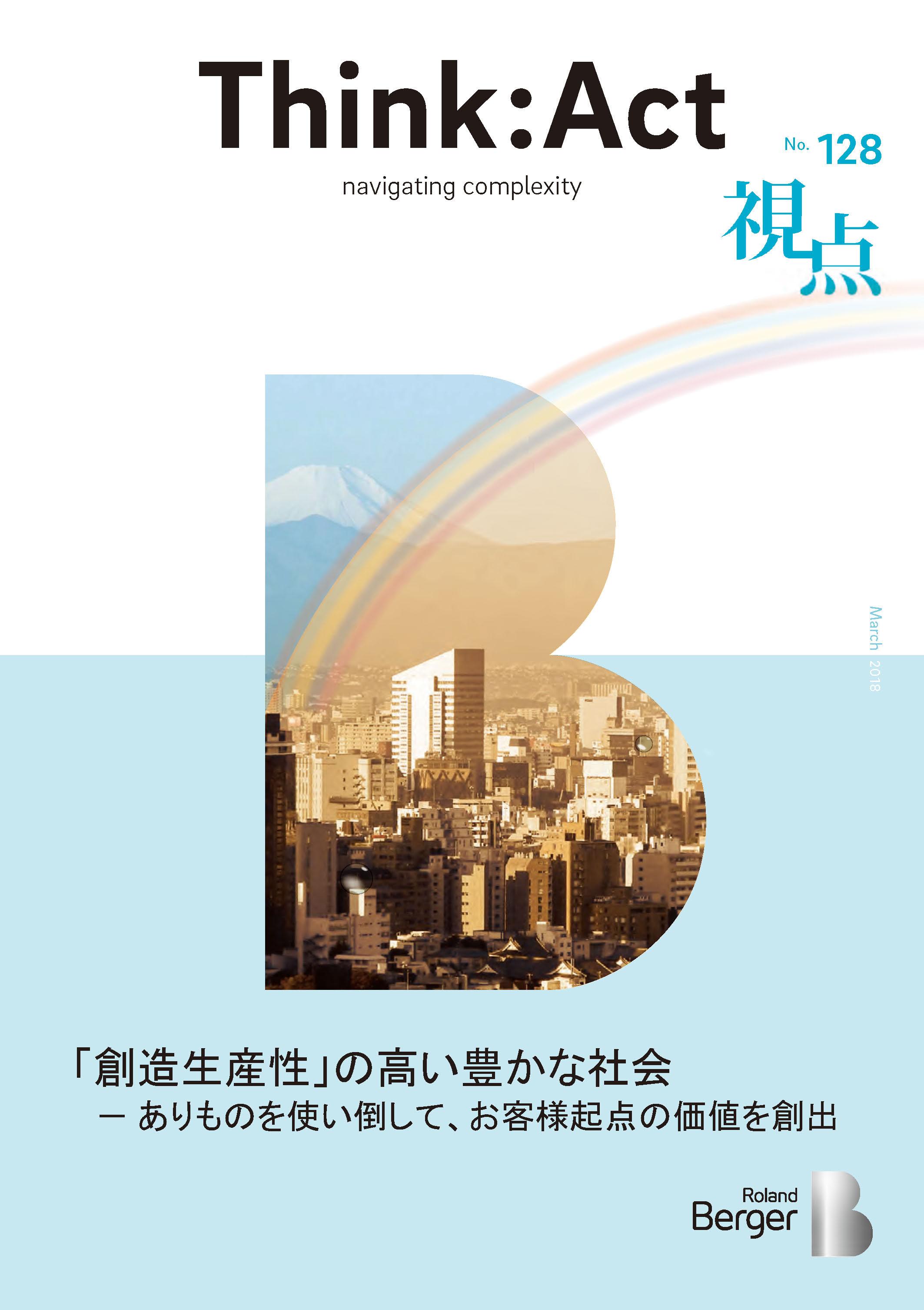 【視点128号】「創造生産性」の高い豊かな社会