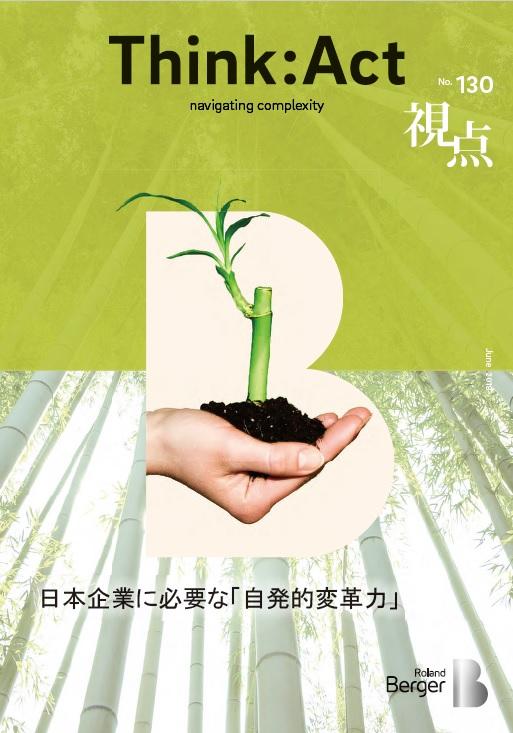 【視点130号】日本企業に必要な「自発的変革力」