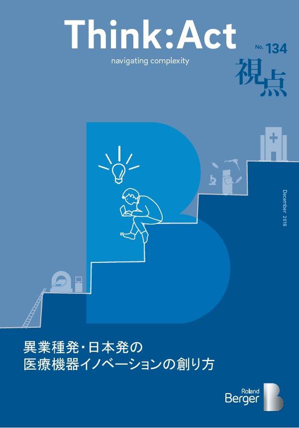 【視点134号】異業種発・日本発の医療機器イノベーションの創り方