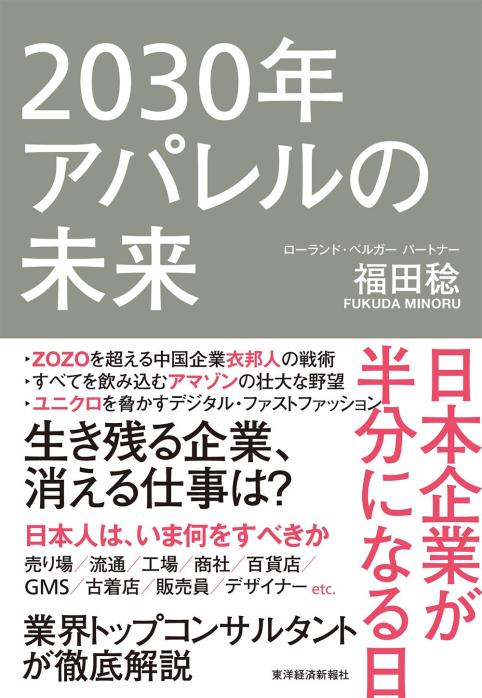 2030年アパレルの未来 日本企業が半分になる日