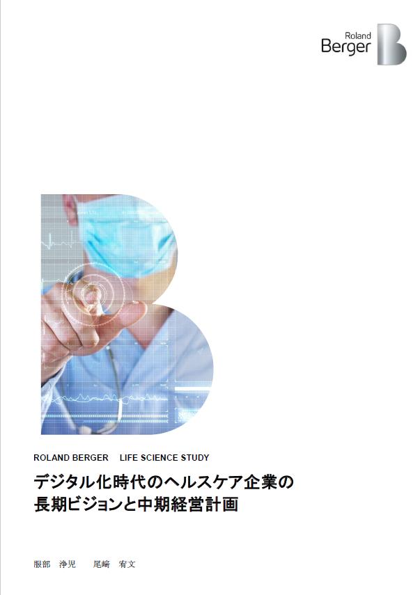 デジタル化時代のヘルスケア企業の長期ビジョンと中期経営計画