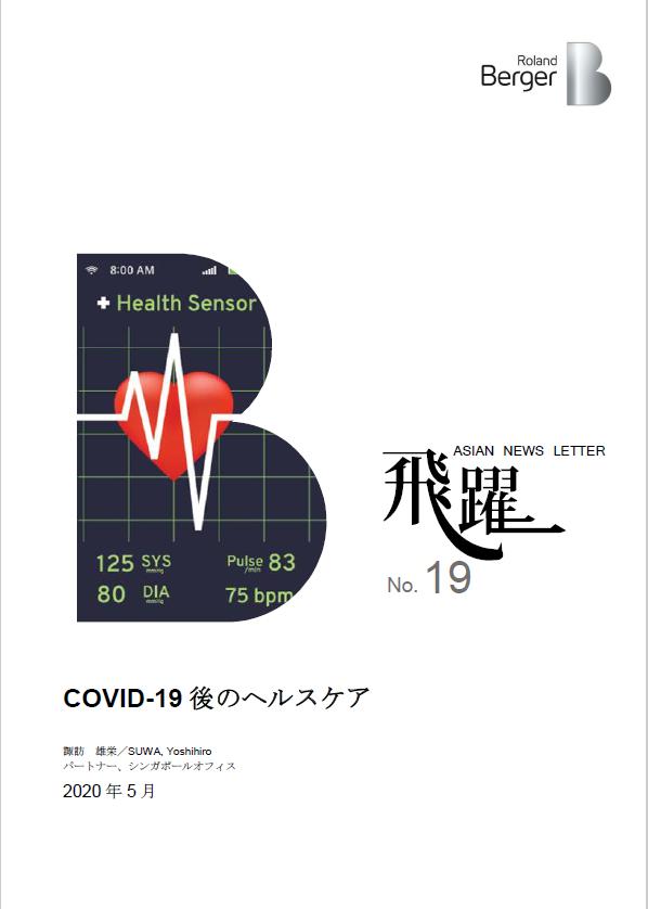 【飛躍19号】COVID-19 後のヘルスケア