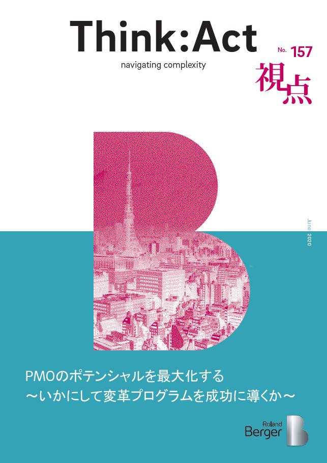 【視点157号】PMOのポテンシャルを最大化する~いかにして変革プログラムを成功に導くか~