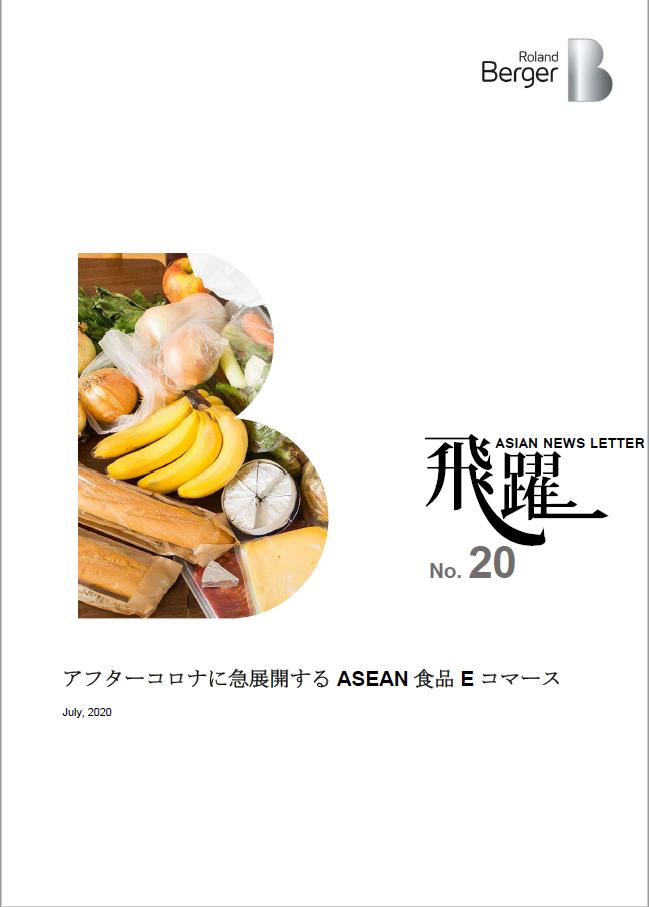 【飛躍20号】アフターコロナに急展開するASEAN食品Eコマース