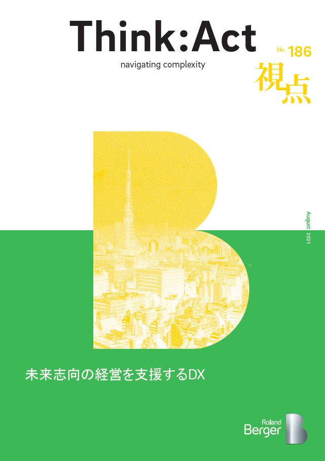 未来志向の経営を支援するDX